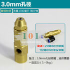 QTY:1 NEW FOR Siphonic Air Atomizing Fuel Nozzle KQWURY001 0.6mm ~ 3.0mm