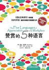 The Five Languages of Appreciation in the Workplace | Gary C ... 9787504475350