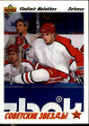 1991-92 Upper Deck Hockey #1-250 - Your Choice *GOTBASEBALLCARDS