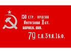 Russian Victory Banner Flag 3x5 Feet Polyester USSR Soviet Banner Of Victory $16.77 USD on eBay