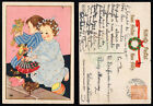 1942 Portugal Christmas Postcard Stationery PPC Used #45. Children Toys.