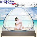 Luxury One-Touch Mosquito Net for bed Insect protect Mesh For Good Night image